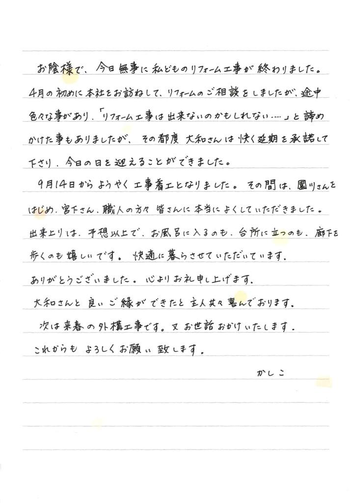 禰占様よりお礼の手紙