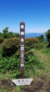 20180613②_猟師山頂上