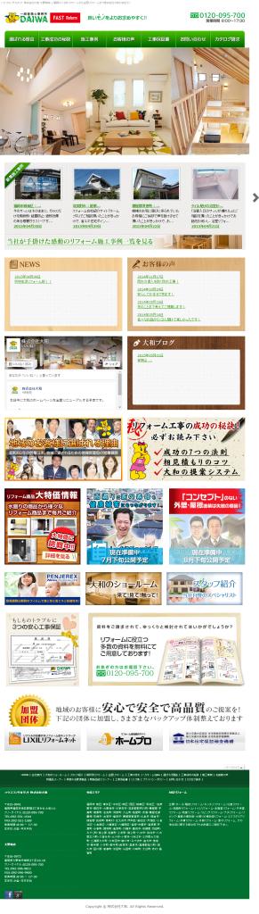 新しい株式会社ダイワのホームページ